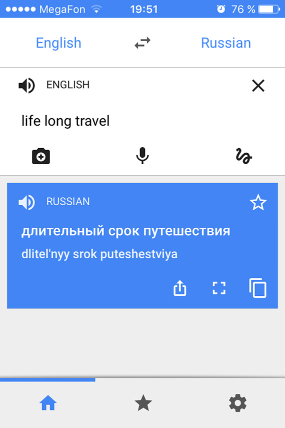 Google Translate для iOS и Android